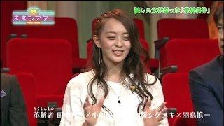 未来シアター 【ゲスト:田中理恵】 田中理恵 検索動画 15