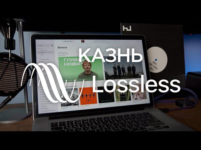 Казнь Apple Lossless