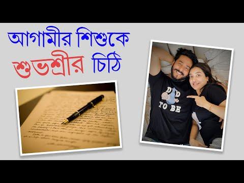 শুভশ্রী তার শিশুর জন্য লিখলেন খোলা চিঠি | Subhashree Ganguly|Open Letter|Umpun