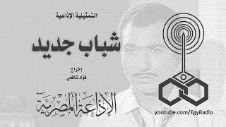 التمثيلية الإذاعية׃ شباب جديد ˖˖ حمدي أحمد