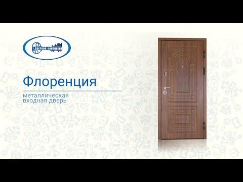 Входная дверь «Флоренция». Видеообзор.