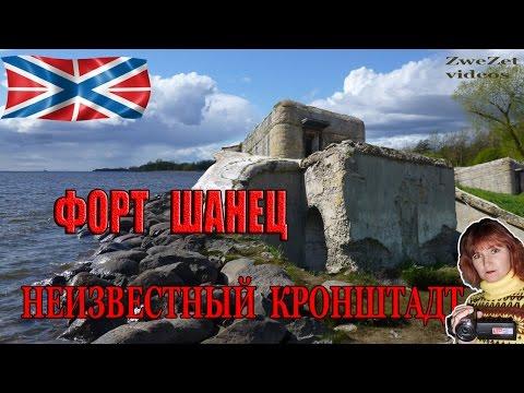 Неизвестный Кронштадт.  Форт Щанец