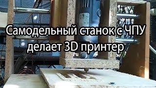 Самодельный станок с ЧПУ делает 3D принтер | Homemade CNC makes 3D printer
