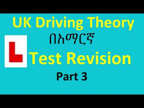 UK Driving Theory Test Revision በአማርኛ Part  3