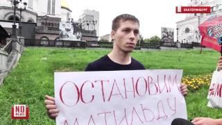 """""""Царебожники"""" впервые вышли на улицы, чтобы запретить """"Матильду"""""""