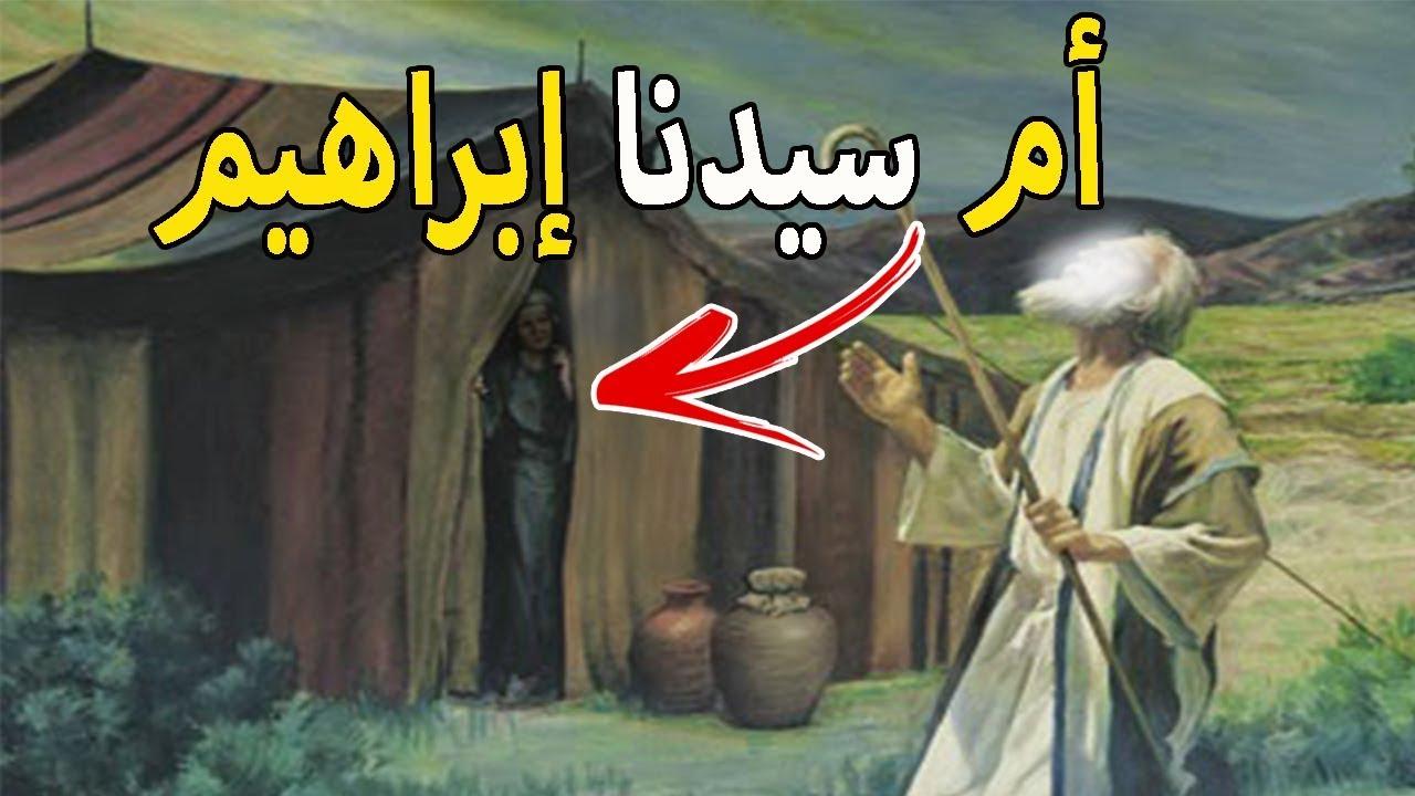 هل تعلم من هي أم سيدنا ابراهيم عليه السلام وما قصتها معه قناة المجلة Youtube