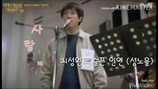 [응답하라1988] 최성원 - 슬픈 인연(성노을) 뷰플맘♡