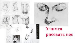 Рисование носа карандашом/Учимся рисовать нос/Learn to draw the nose with a pencil(Рисование носа карандашом с Vadim's Art Channel. В новом видеоролике по обучению рисунку я подробно расскажу о рисов..., 2015-06-27T10:42:10.000Z)
