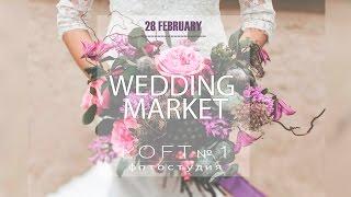 Wedding Market Свадебная выставка Владивосток