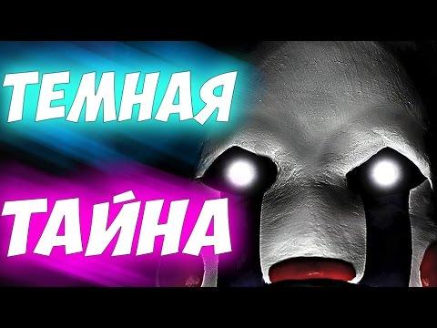 Five Nights At Freddys 1-4 - ЗАЧЕМ СОЗДАНА МАРИОНЕТКА? - 5 ночей у Фредди