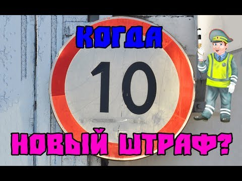 В ГИБДД сообщили, когда появятся новые штрафы за превышение скорости на 10 км/час