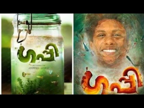 Manjerum video song Guppy Malayalam