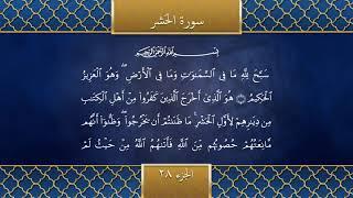 Holy Qur'an Recitation | Part 28 | #Ramadan2021 | تلاوتِ قرآن مجید
