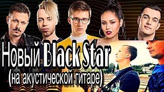 """ПОД ГИТАРУ """"ПЕСНИ"""": Джей Мар, Terry, Plc, DanyMuse и НАZИМА - Новый Black Star (cover by Fliro')"""