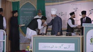 Jamia Convocation Shahid 2018