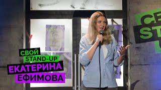 СВОЙ STAND UP Катя Ефимова шок контент вся правда матка про женскую физиологию и женщин