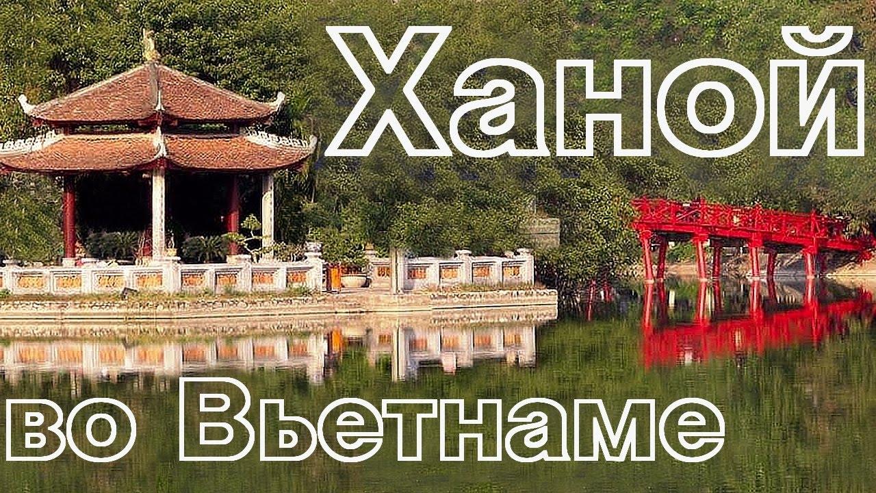Вьетнам- Ханой. Клип про Ханой- столицу Вьетнама