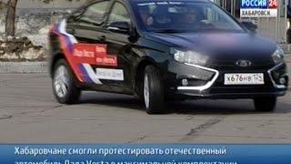 Вести-Хабаровск. Тест Лады Веста