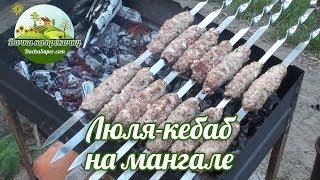 Как приготовить люля-кебаб на мангале. Пошаговая инструкция.
