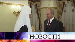 Владимир Путин поздравил патриарха Кирилла с днем тезоименитства.