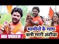 #Khesari_Lal_Yadav का New #Video_Song - Bhabhiyo Ke Saath Me Chali Hai Saari Antiya - Bol Bam Songs