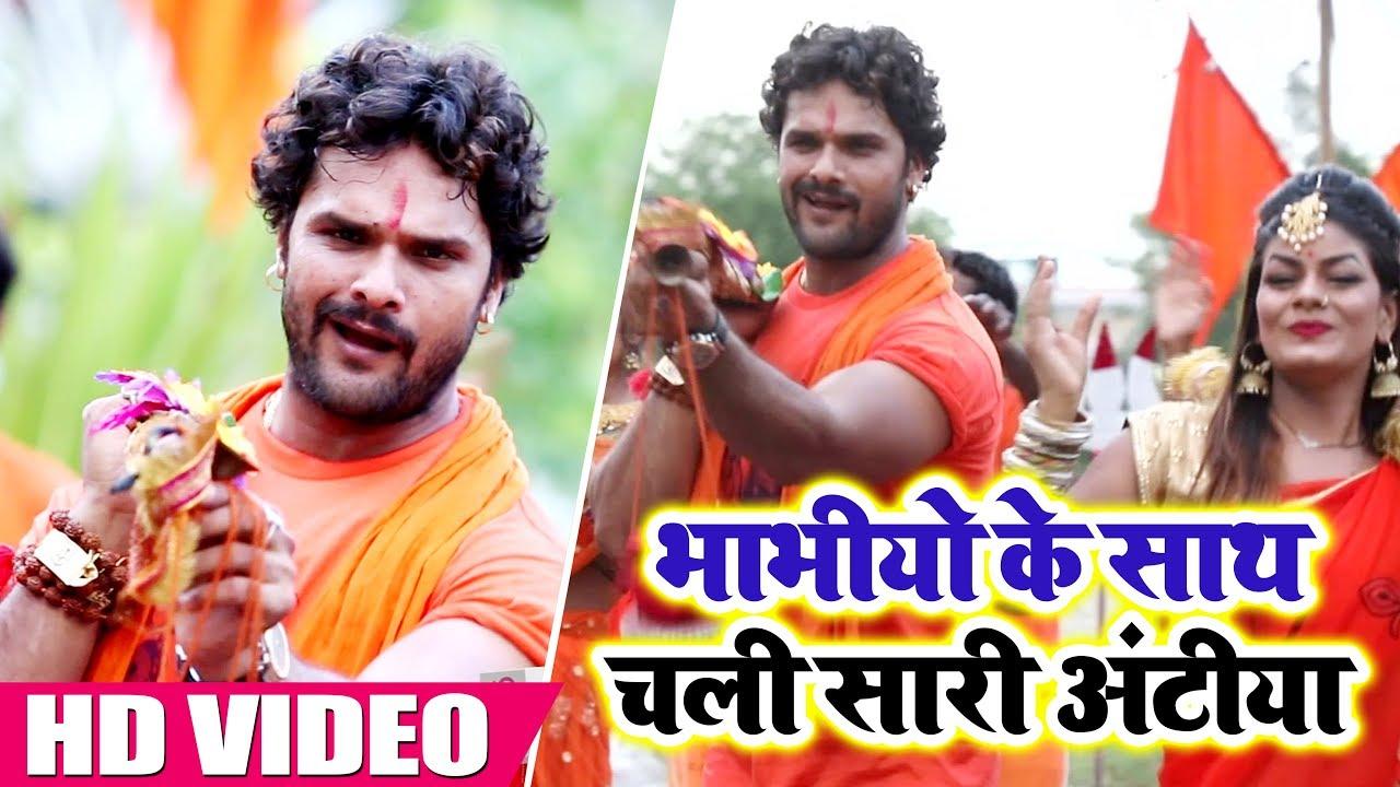 Download #Khesari_Lal_Yadav का New #Video_Song - Bhabhiyo Ke Saath Me Chali Hai Saari Antiya - Bol Bam Songs