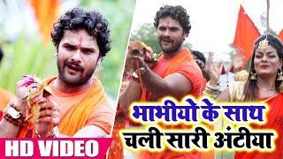 #Khesari Lal Yadav का New # Song Bhabhiyo Ke Saath Me Chali Hai Saari Antiya Bol Bam Songs