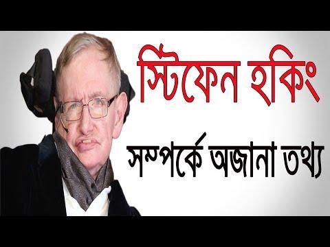 জেনে নিন স্টিফেন হকিং সমপর্কে অজানা তথ্য । Unknown Information About Stephen Hawking .