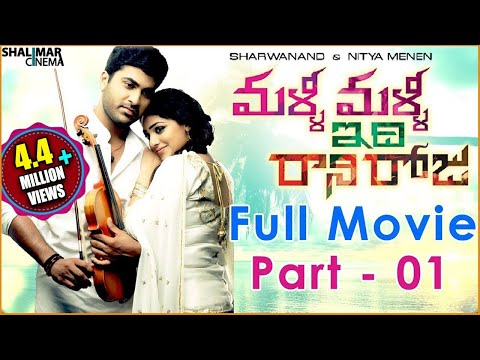 Malli Malli Idi Rani Roju Telugu Movie Part 01 || Sharwanand, Nitya Menon