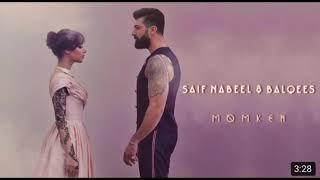 Saif Nabeel and balqees- momken (lyrics) /سيف نبيل و بلقيس _ ممكن (كلمات)