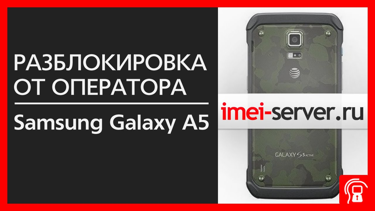 Разблокировка Samsung от операторов USA: AT&T, T-mobile