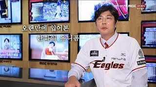 '오늘은 한화맨' 한화 이글스 정민철 인터뷰
