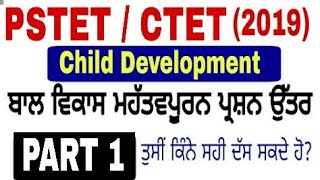 Child development pedagogy ! ਬਾਲ ਵਿਕਾਸ ਤੇ ਸਿੱਖਿਆ ਸਾਸ਼ਤਰ (ਭਾਗ 1)