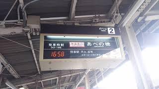 近鉄 高田市駅 パタパタ