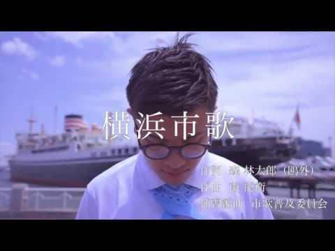 横浜市歌 (Dance ver) | Yokohama City Song | GANMI