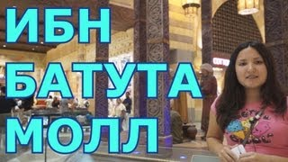Ибн Батута молл, шоппинг в Дубае(Шоппинг в Дубае - Ибн Батута молл (Ibn Battuta Mall Dubai). Видео отзывы, как добраться, что купить и какие цены http://induba..., 2013-09-09T14:40:33.000Z)