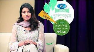 Kesh Kahon | চুলের যত্ন এবং স্টাইল শো | Hair Care & Style Show | Episode: 18 | Rtv Lifestyle | Rtv