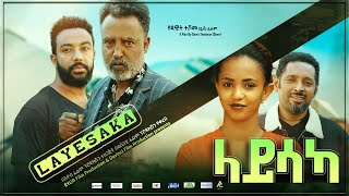 ላይሳካ ሙሉ ፊልም - Laysaka New Ethiopian Movie 2021