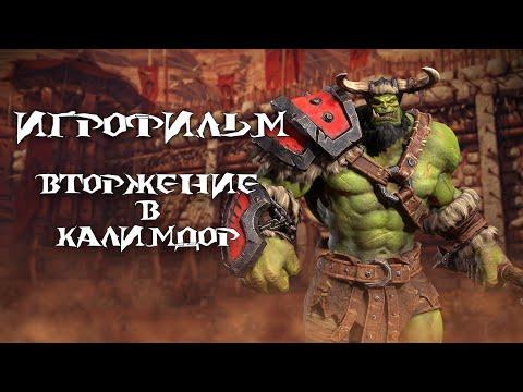 Warcraft 3: Reforged [ИГРОФИЛЬМ]. Кампания Орды - Вторжение в Калимдор (сюжет, кат-сцены и диалоги)