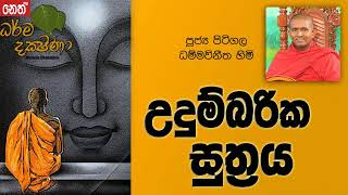 Darma Dakshina - 03-07-2019 - Pitigala Dammawinitha Himi