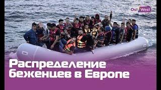 Италия снова принимает беженцев —каждый четвертый отправится в Германию