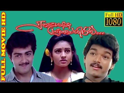 Tamil Full Movie HD | Rajavin Parvayile |...
