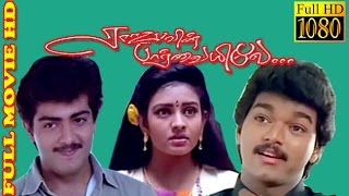 Tamil Full Movie HD   Rajavin Parvayile   Ajith, Vijay, Vadivelu    Super Hit Movie