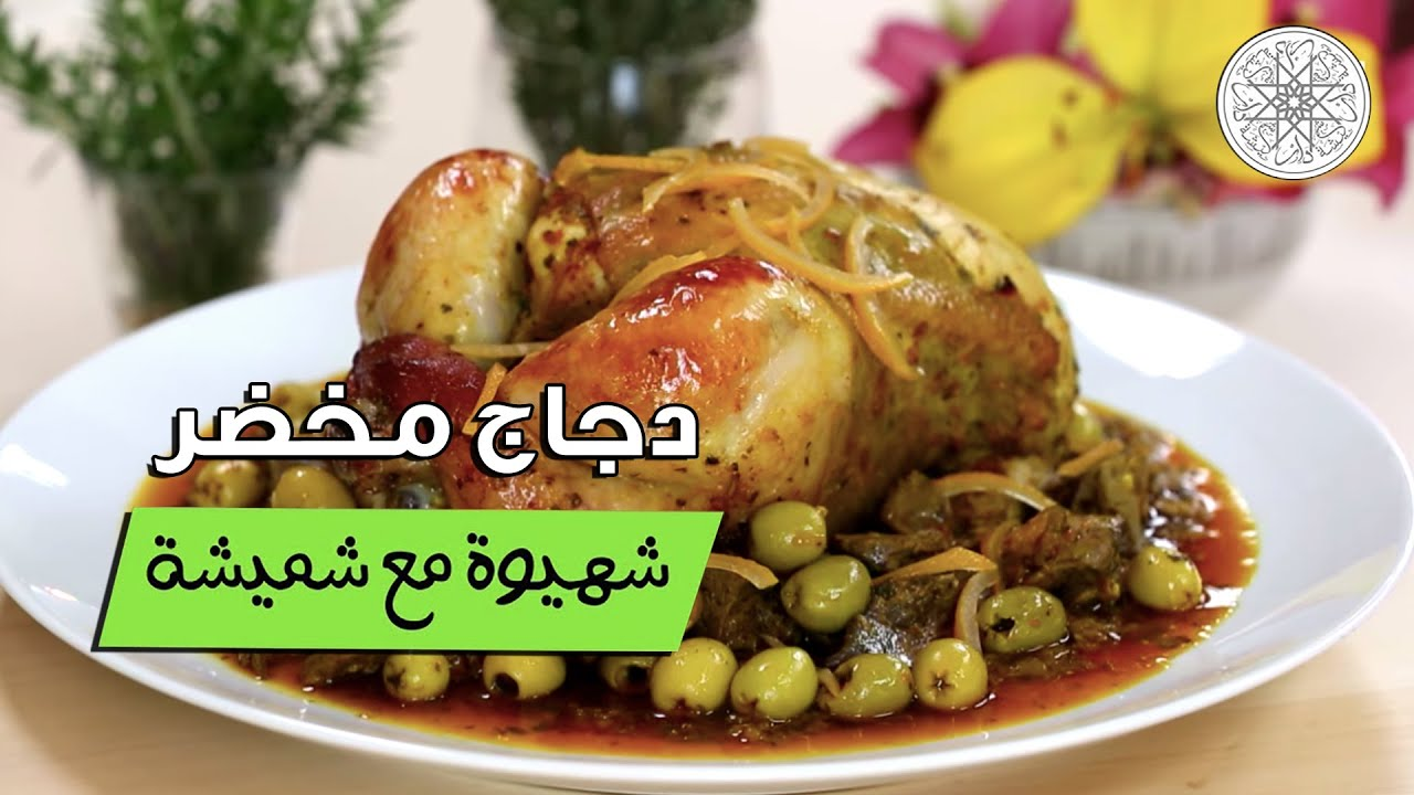 شهيوة مع شميشة : دجاج مخضر