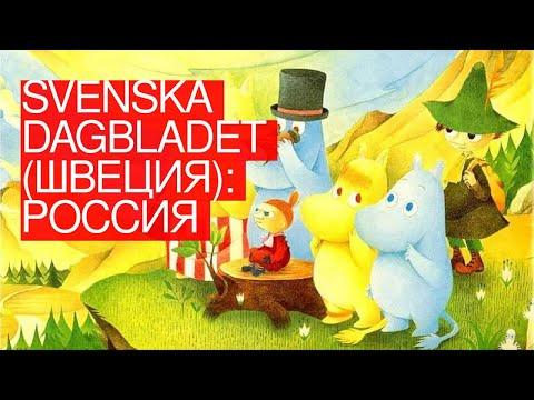 Svenska Dagbladet (Швеция): Россия станет какМорра вМуми-доле