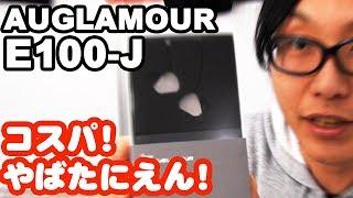 亜鉛合金ハウジング採用!AUGLAMOUR E100-J コスパめちゃ�い!