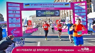 9й Wizz Air Киевский Марафон Wizz Air Kyiv City Marathon 2018
