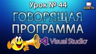 Урок #44 Visual Studio - Говорящая программа Text to Speech VB.NET ►◄