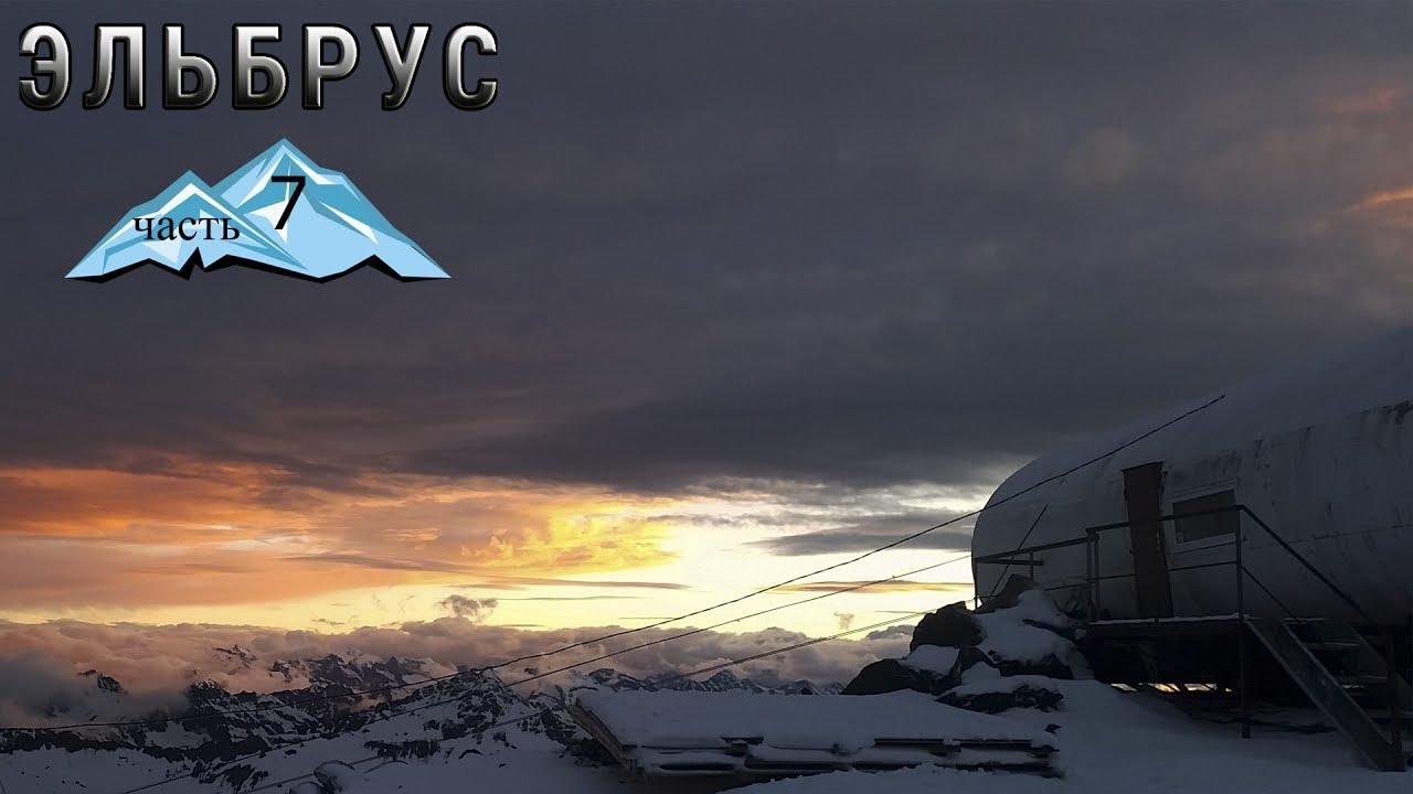 Восхождение на Эльбрус ч.7 Переезд, метель и день отдыха в приюте перед штурмом вершины.