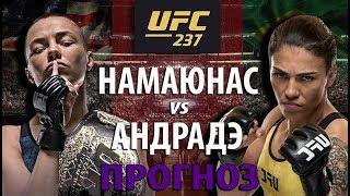 ВОТ ЭТО ЗАРУБА! UFC 237 ЗАЩИТА ПОЯСА РОУЗ НАМАЮНАС vs ДЖЕССИКА АНДРАДЕ! КТО КОГО ОТПРАВИТ В НОКАУТ?